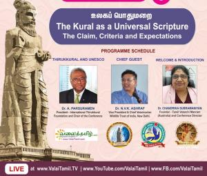 International Thirukkural Conference, Monthly Talk Series(English) - 5